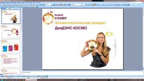 Диа-ДЭНС Космо Презентация